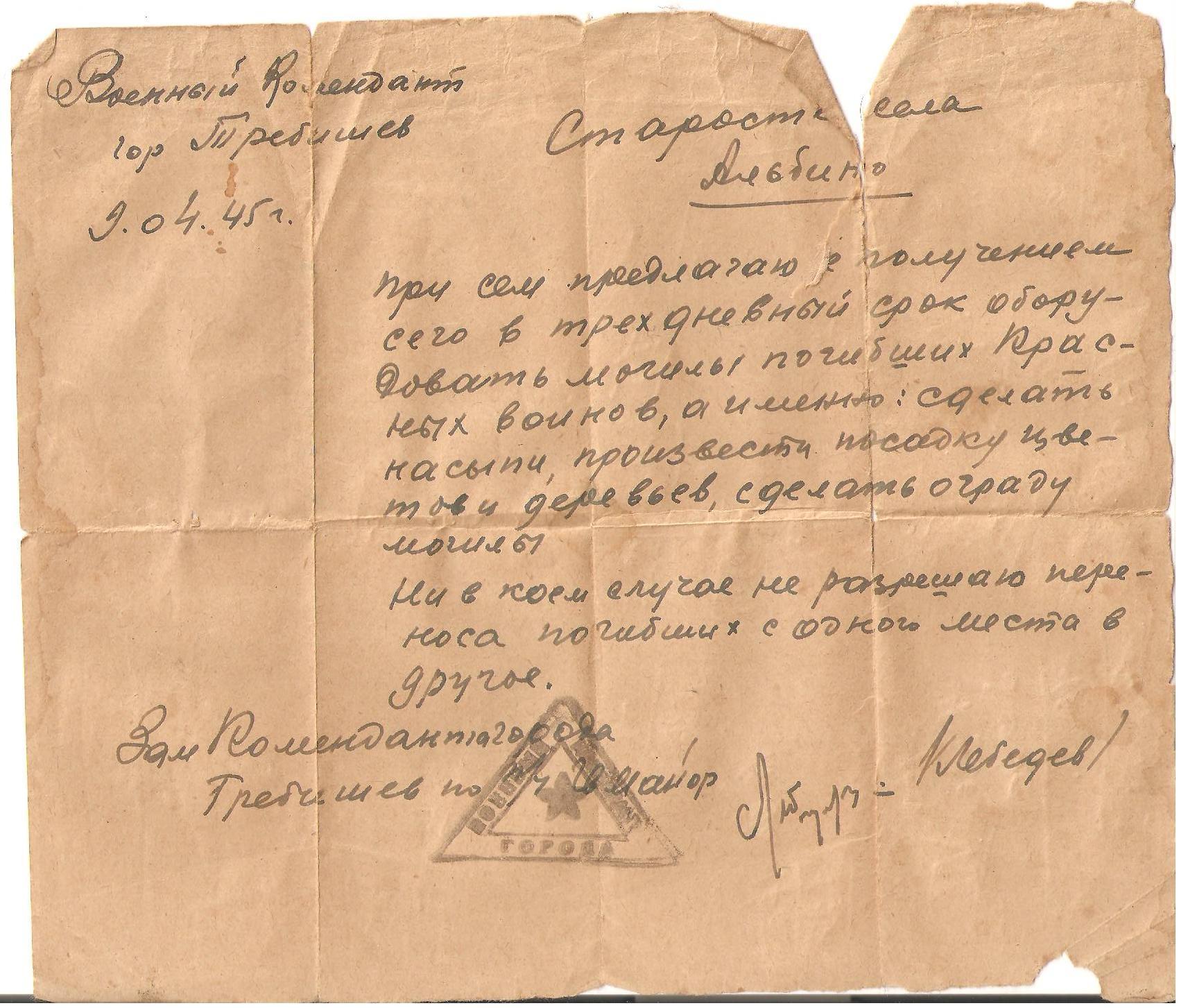List z druhej svetovej vojny :: všeobecné :: války - diskuse